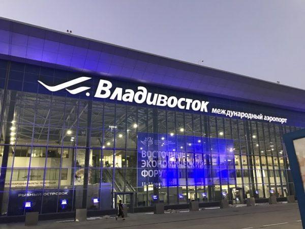 ウラジオストクの空港