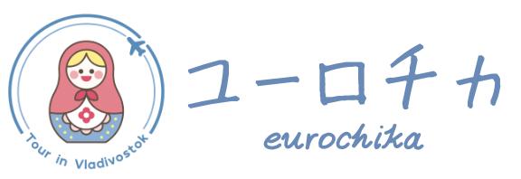 ユーロチカ